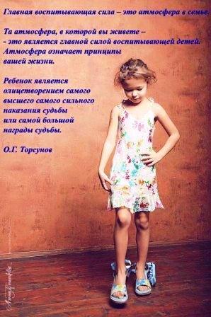 VaikuAuklejimasAtmosfera